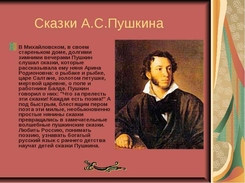 Сказки А.С.Пушкина В Михайловском, в своем стареньком доме, долгими зимними в...