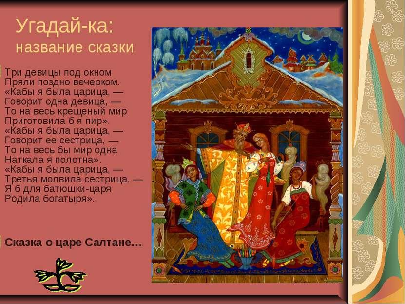 Угадай-ка: название сказки Три девицы под окном Пряли поздно вечерком. «Кабы ...