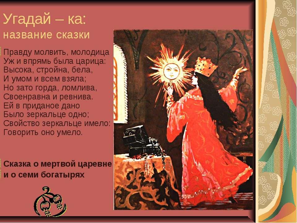 Угадай – ка: название сказки Правду молвить, молодица Уж и впрямь была царица...