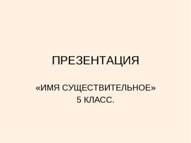 ПРЕЗЕНТАЦИЯ «ИМЯ СУЩЕСТВИТЕЛЬНОЕ» 5 КЛАСС.