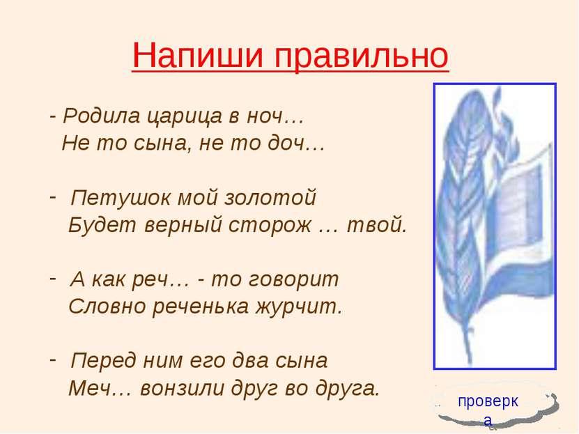 Напиши правильно - Родила царица в ноч… Не то сына, не то доч… Петушок мой зо...