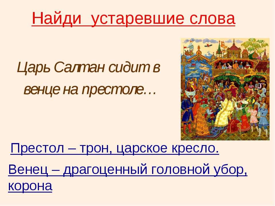 Найди устаревшие слова Царь Салтан сидит в венце на престоле… Венец – драгоце...