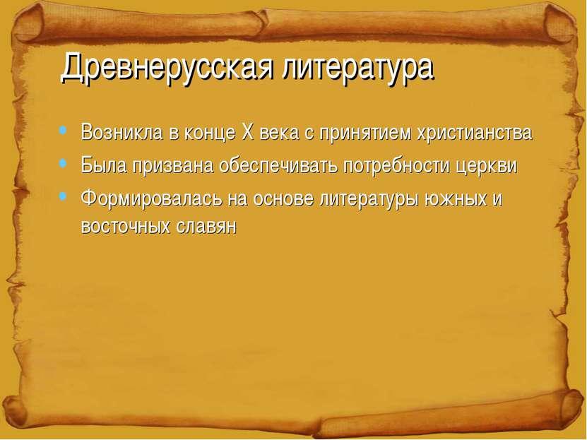 Древнерусская литература Возникла в конце X века с принятием христианства Был...