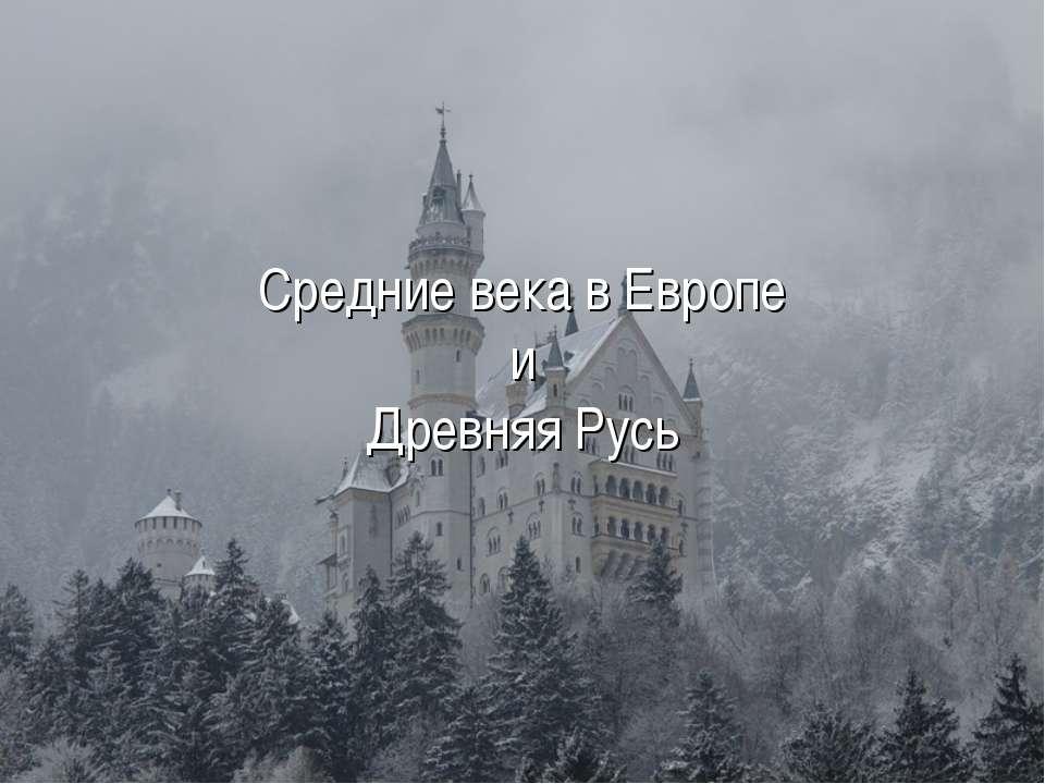 Средние века в Европе и Древняя Русь