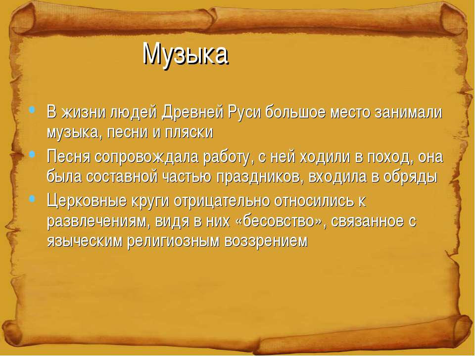 Музыка В жизни людей Древней Руси большое место занимали музыка, песни и пляс...