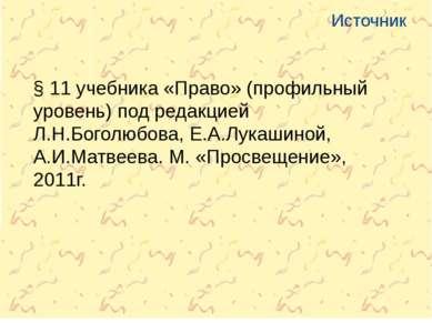 Источник § 11 учебника «Право» (профильный уровень) под редакцией Л.Н.Боголюб...