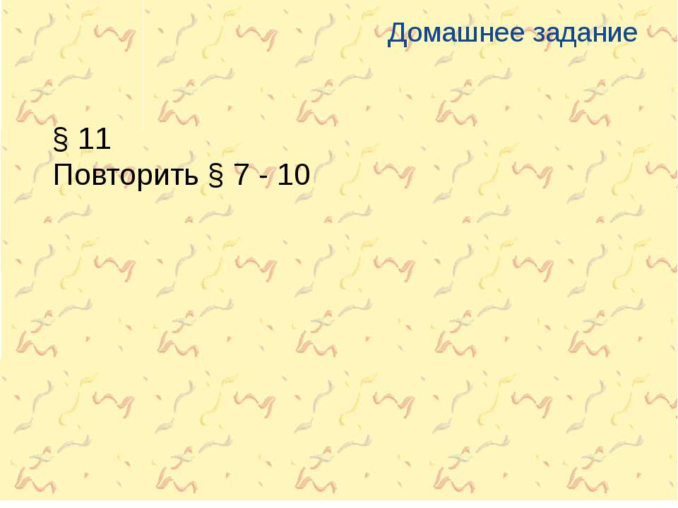 Домашнее задание § 11 Повторить § 7 - 10