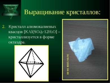 Выращивание кристаллов: 2. Кристалл алюмокалиевых квасцов [KAl(SO4)2·12H2O] –...