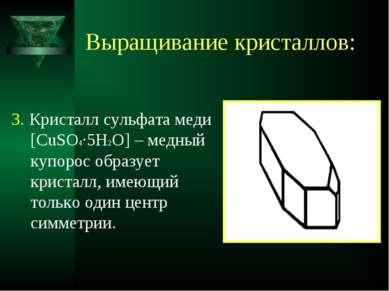 Выращивание кристаллов: 3. Кристалл сульфата меди [CuSO4·5H2O] – медный купор...