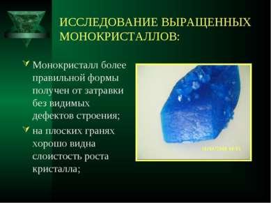 ИССЛЕДОВАНИЕ ВЫРАЩЕННЫХ МОНОКРИСТАЛЛОВ: Монокристалл более правильной формы п...