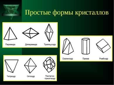 Простые формы кристаллов