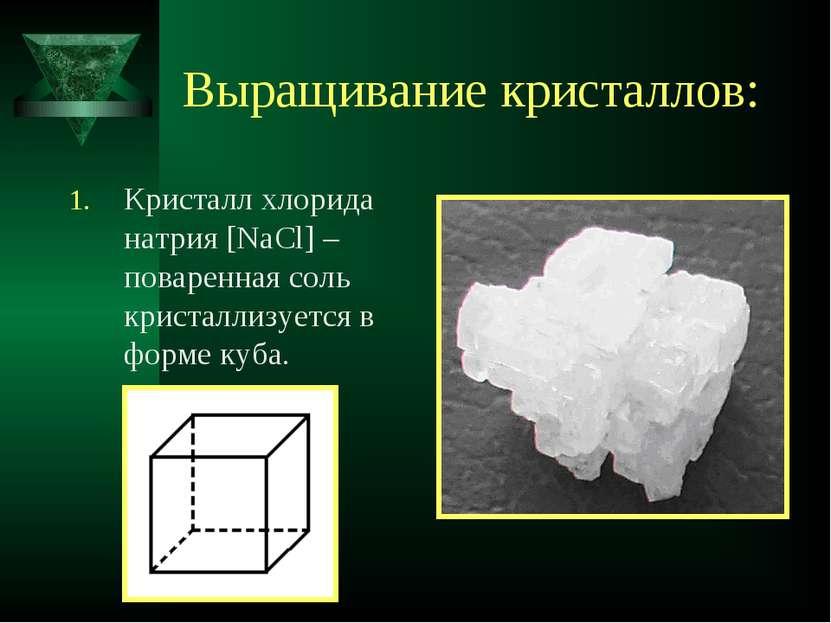 Выращивание кристаллов: Кристалл хлорида натрия [NaCl] – поваренная соль крис...