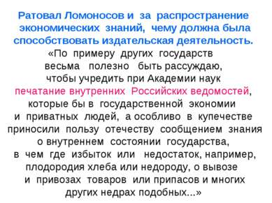 Ратовал Ломоносов и за распространение экономических знаний, чему должна была...