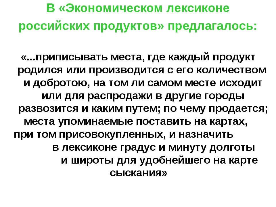 В «Экономическом лексиконе российских продуктов» предлагалось: «...приписыват...