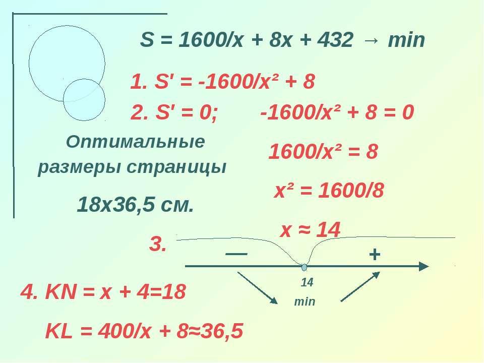 S = 1600/x + 8x + 432 → min 1. S′ = -1600/x² + 8 2. S′ = 0; -1600/x² + 8 = 0 ...