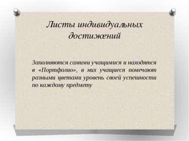Листы индивидуальных достижений Заполняются самими учащимися и находятся в «П...