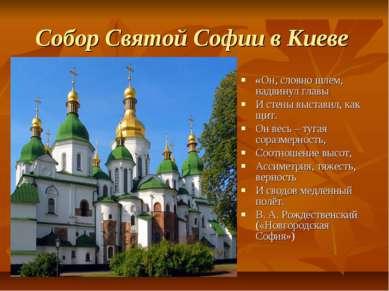 Собор Святой Софии в Киеве «Он, словно шлем, надвинул главы И стены выставил,...
