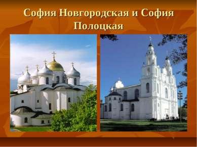 София Новгородская и София Полоцкая