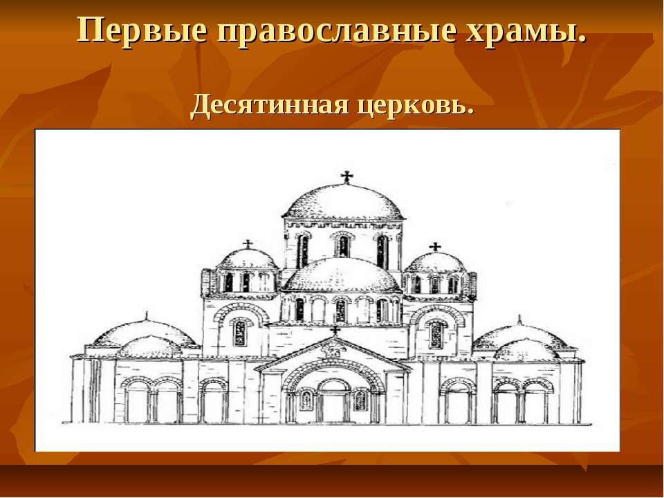 Первые православные храмы. Десятинная церковь.