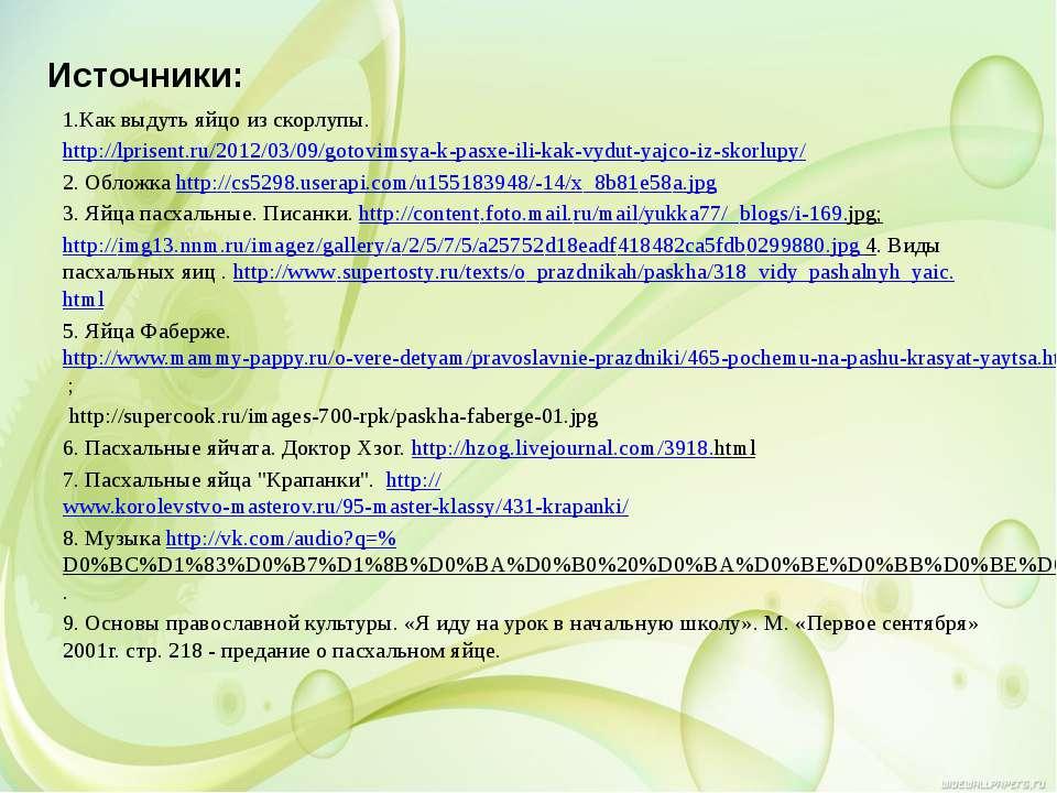 Источники: 1.Как выдуть яйцо из скорлупы. http://lprisent.ru/2012/03/09/gotov...