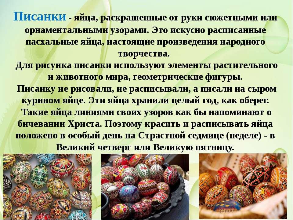 Писанки - яйца, раскрашенные от руки сюжетными или орнаментальными узорами. Э...