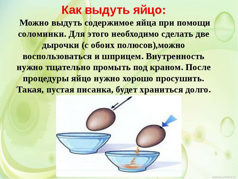 Как выдуть яйцо: Можно выдуть содержимое яйца при помощи соломинки. Для этого...