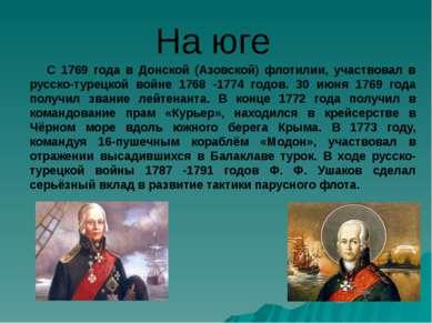 На юге С 1769 года в Донской (Азовской) флотилии, участвовал в русско-турецко...