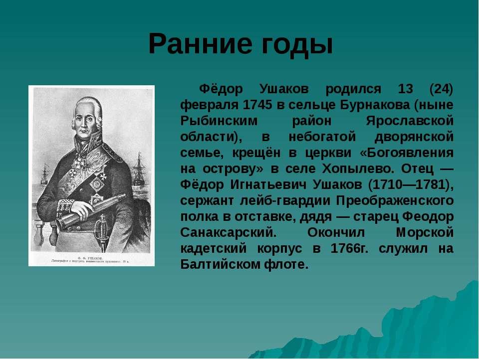 Ранние годы Фёдор Ушаков родился 13 (24) февраля 1745 в сельце Бурнакова (нын...