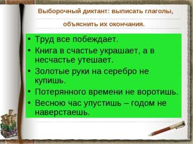 Выборочный диктант: выписать глаголы, объяснить их окончания. Труд все побежд...