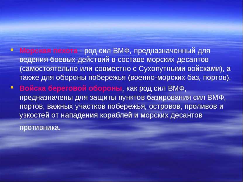 Морская пехота - род сил ВМФ, предназначенный для ведения боевых действий в с...