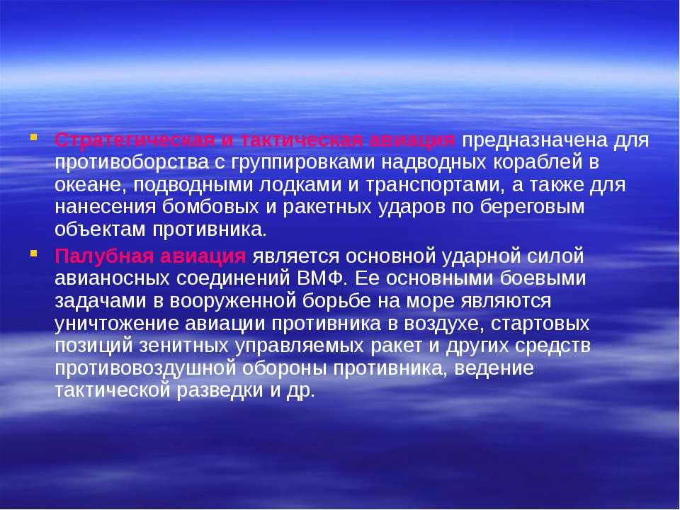 Стратегическая и тактическая авиация предназначена для противоборства с групп...