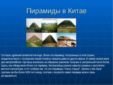 Пирамиды в Китае Согласно древней китайской легенде, более ста пирамид, постр...