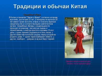 """Традиции и обычаи Китая Свадебный обряд В Китае установлен """"Закон о браке"""", с..."""