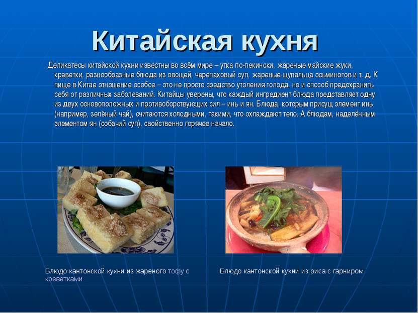 Китайская кухня Деликатесы китайской кухни известны во всём мире – утка по-пе...