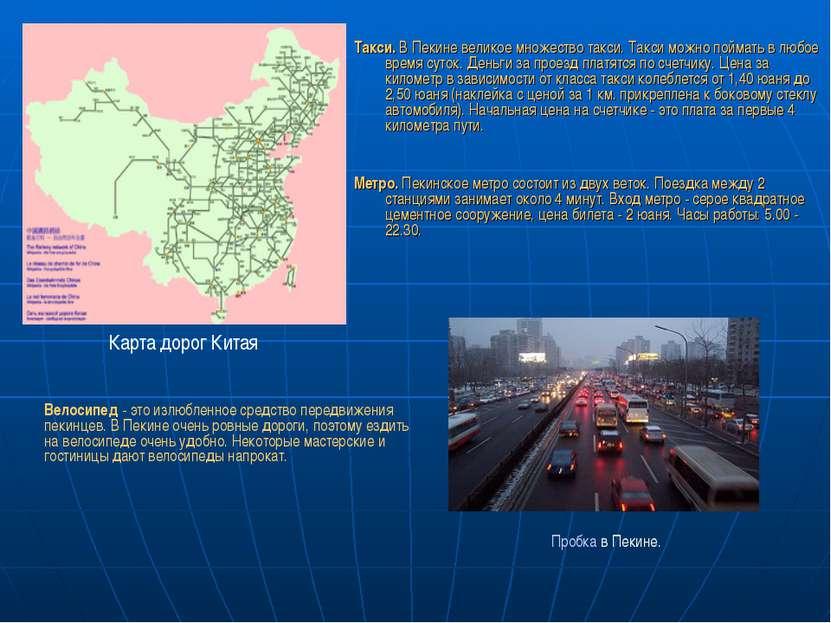 Такси. В Пекине великое множество такси. Такси можно поймать в любое время су...