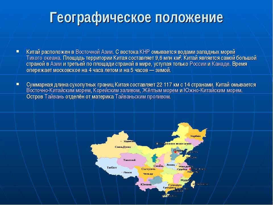 Географическое положение Китай расположен в Восточной Азии. С востока КНР омы...
