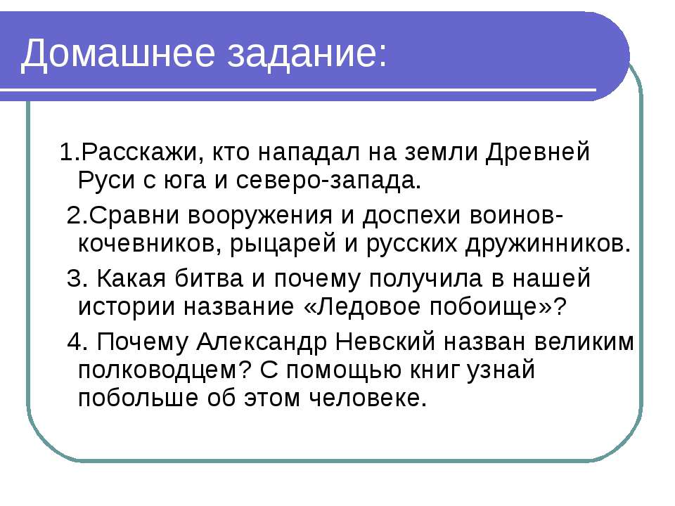 Домашнее задание: 1.Расскажи, кто нападал на земли Древней Руси с юга и север...