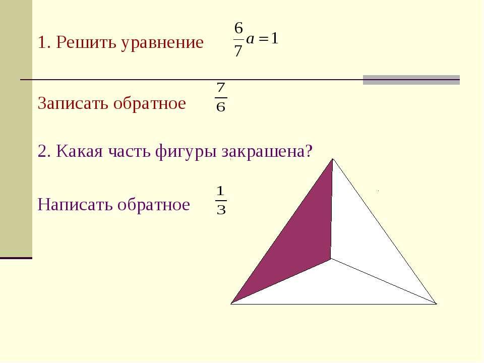 1. Решить уравнение Записать обратное 2. Какая часть фигуры закрашена? Написа...