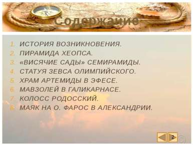 СПИСОК ПРОСЛАВЛЕННЫХ АНТИЧНЫХ ПАМЯТНИКОВ. список СОСТАВЛЕН ДРЕВНИМИ историкам...