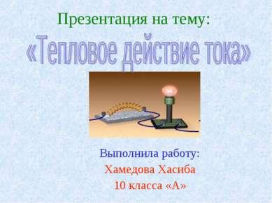 Презентация на тему: Выполнила работу: Хамедова Хасиба 10 класса «А»