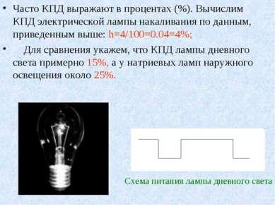 Часто КПД выражают в процентах (%). Вычислим КПД электрической лампы накалива...