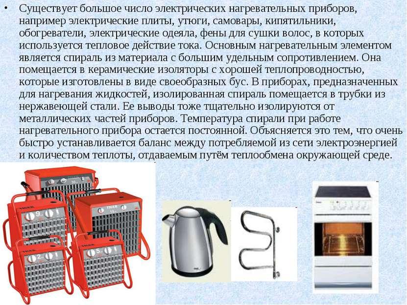 Существует большое число электрических нагревательных приборов, например элек...