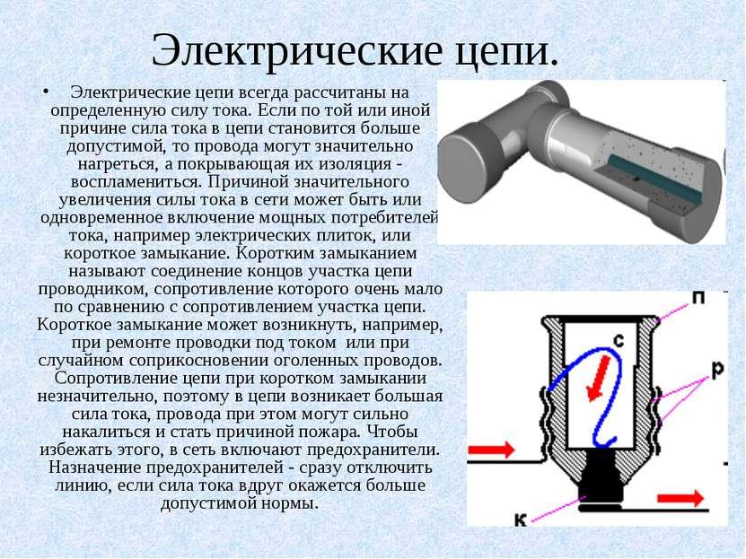 Электрические цепи. Электрические цепи всегда рассчитаны на определенную силу...