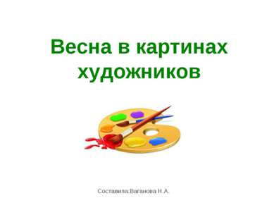 Весна в картинах художников Составила:Ваганова Н.А.