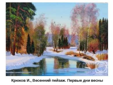 Крюков И., Весенний пейзаж. Первые дни весны