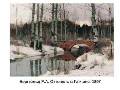 Берггольц Р.А. Оттепель в Гатчине. 1897