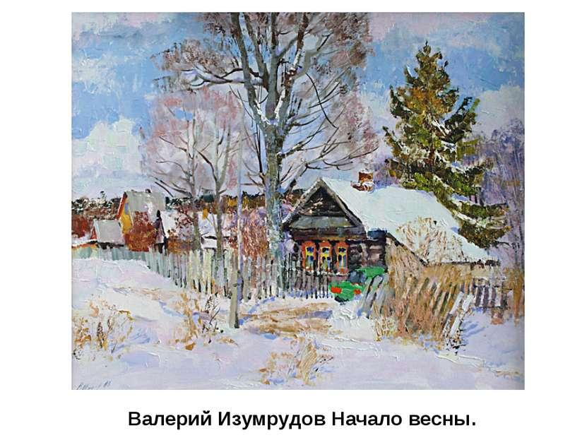 Валерий Изумрудов Начало весны.