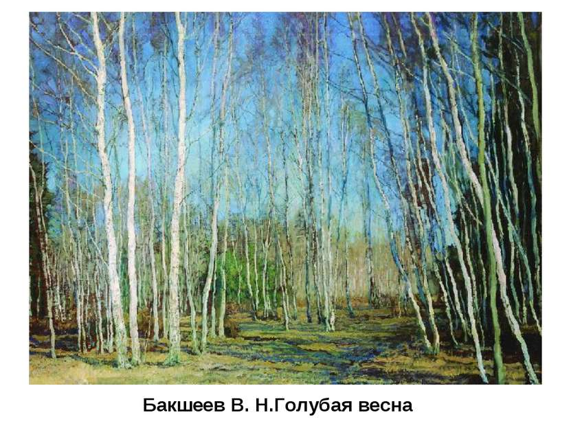 БакшеевВ. Н.Голубая весна