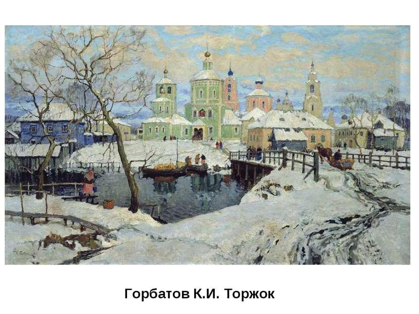 Горбатов К.И. Торжок