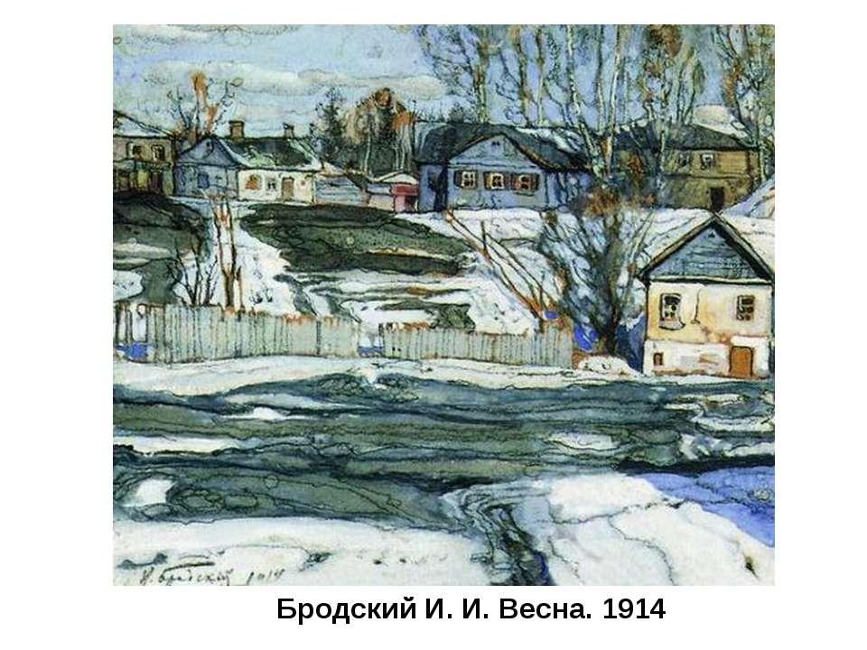 Бродский И. И. Весна. 1914